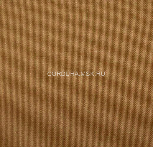Ткань Cordura® 1000D Coyote Brown ПУ